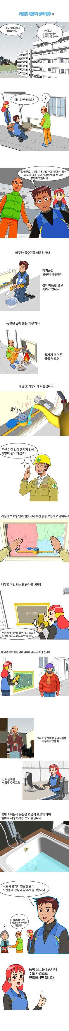 아리수 웹툰 5화 - 겨울철 계량기 동파예방 편