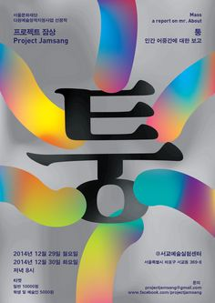 퉁 - 인간 어중간에 대한 보고 - BO HUY - KIM