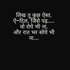 Likh tu kuch aisa ae dil is part of Hindi quotes - likhtukuchaisaaedil Love Pain Quotes, Shyari Quotes, Mixed Feelings Quotes, Good Thoughts Quotes, Cute Love Quotes, Love Quotes Poetry, True Quotes, Words Quotes, Adorable Quotes