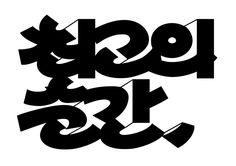 고화질 레터링 모음 01 - 그래픽 디자인 · 타이포그래피, 그래픽 디자인, 타이포그래피, 그래픽 디자인, 타이포그래피