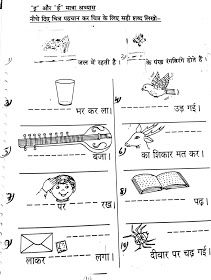 Hindi Grammar Work Sheet Collection for Classes 5,6, 7 & 8: Matra Work Sheets for Classes 3, 4, 5 and 6 With SOLUTIONS/ANSWERS English Worksheets For Kindergarten, 1st Grade Worksheets, Kindergarten Worksheets, Easter Worksheets, Lkg Worksheets, Hindi Worksheets, Grammar Worksheets, Body Parts Preschool, Nursery Worksheets