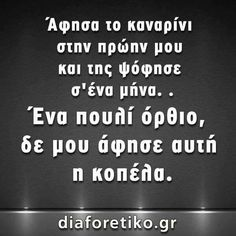 Greek Memes, Funny Greek, Greek Quotes, Funny Picture Quotes, Funny Pictures, Funny Quotes, How To Be Likeable, Crazy Girls, Cheer Up