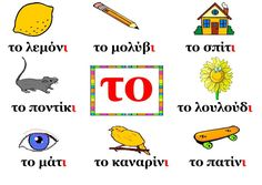 ΕΛΛΗΝΙΚΩΝ - Πρώτο Κουδούνι Latin Language, Greek Language, Speech Language Therapy, Speech And Language, Educational Activities, Book Activities, Primary School, Elementary Schools, Teaching Kids