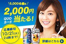 5,000名様にQUOカード2,000円当たる!応募締切10/21(火)24時まで!