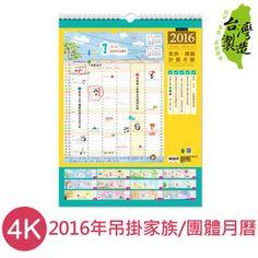 PChome Online 商店街 - 珠友文化事業有限公司 - 珠友 BC-05060 2016年4K吊掛家族/團體計劃月曆