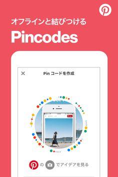 Pin コードとは、Pinterest のプロフィールやボードを、他の人にシェアするためのコードで、QR コードと同じような役割を果たす Pinterest 専用コードです。Pinterest レンズを使ってスキャンすることができ、実際の商品とウェブサイトを繋げるための道具としてマーケティングに活用できます。 Biometric Authentication, Pinterest Blog, Campaign, Articles, Japan, Japanese