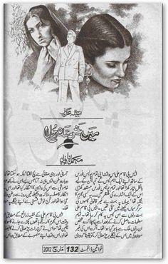 Mein sharminda hon novel by Nabila Aziz pdf