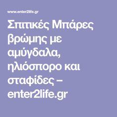 Σπιτικές Μπάρες βρώμης με αμύγδαλα, ηλιόσπορο και σταφίδες – enter2life.gr