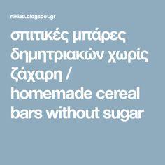 σπιτικές μπάρες δημητριακών χωρίς ζάχαρη / homemade cereal bars without sugar Homemade Cereal, Cereal Bars, Sugar, Blog, Blogging, Granola Bars