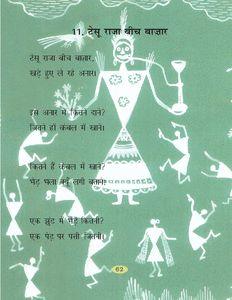 Download NCERT/CBSE Book: Class 2: Hindi: Rimjhim Best Poems For Kids, Hindi Poems For Kids, Short Stories For Kids, Kids Poems, Hindi Worksheets, 2nd Grade Worksheets, Kindergarten Worksheets, Moral Stories In Hindi, Hindi Alphabet