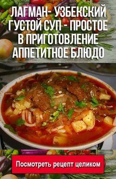 Лагман- узбекский густой суп - простое в приготовление аппетитное блюдо - Leonie Alina Mercedes Drögsler - - Лагман- узбекский густой суп - п Asian Chicken Recipes, Cabbage Recipes, Soup Recipes, Cooking Recipes, Healthy Recipes, Uzbekistan Food, Creole Cooking, Thanksgiving Recipes, Food Dishes