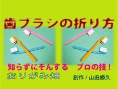 折り紙の歯ブラシ折り方作り方 創作 Origami toothbrush - YouTube