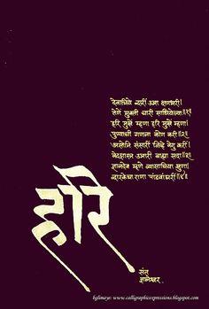 Tribute To Saint Dnyaneshwar Calligraphic Expressions By B G Limaye