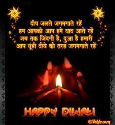 nice collection of happy diwali shayari and messages wallpapers in hindi language, diwali saying shayari images, deepavali messages pictures, sms wallpapers Happy Diwali In Hindi, Happy Diwali Pictures, Happy Diwali Wishes Images, Happy Diwali Wallpapers, Diwali Greetings Quotes, Diwali Wishes Messages, Diwali Message, Diwali Quotes, Hindi Quotes
