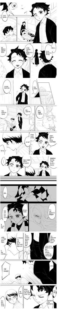 Slayer Anime, My Hero Academia Manga, Haikyuu, Geek Stuff, Cute, Movie Posters, Character, Movies, Naruto Funny