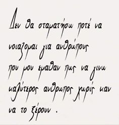Greek Quotes, Poems, Inspirational Quotes, Thoughts, Math, Sayings, Beautiful, Life Coach Quotes, Lyrics