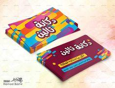 تصميم كرت فزت - بطاقة اعمال لمحل تجاري سوبرماركت ميني ماركت محل بقالة دكانة 81 BUSINESS CARDS DESIGN طلبات ديزاين اون لاين ONLINE CARD VISIT PSD BUSINESS CARD PSD الكرت مكون وجهين كرت بطاقة اعمال الحجم - مقياس بطاقة الاعمال كرت الفزت SIZE BUSINESS CARD MM: 90× 50 SIZE BUSINESS CARD CM: 9× 5 300 HIGH-RESOLUTION FILES مدونة التصميم والمونتاج hamad bashir حمد بشير Free Business Cards, Drink Sleeves, Design