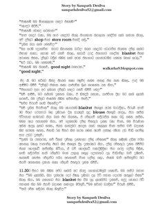 අපේ සේවිකාවරුනි - 1 - Sinhala wal katha වල් කතා Pdf, Math, Math Resources, Mathematics