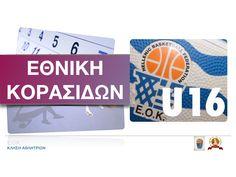 EOK   Εθνική Κορασίδων : Αναχώρηση για Ρουμανία. Η σύνθεση της ομάδας και το πρόγραμμα αγώνων
