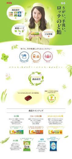 ロッテのど飴 Food Web Design, Site Design, Design Ideas, Website Layout, Web Layout, Web Japan, Modern Website, Oriental Design, Layout Inspiration