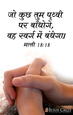 Bible Qoutes, Hindi Quotes On Life, Bible Words, Jesus Quotes, Jesus Father, Jesus Bible, Jesus Christ, Good Morning Hindi Messages, Good Morning Cartoon