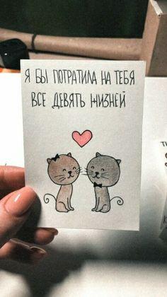 Birthday Gifts For Boyfriend Diy, Boyfriend Gifts, Cute Letters, Cute Words, Postcard Art, Fun Illustration, Pencil Art Drawings, Funny Cards, Mail Art