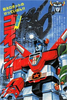 五獅百獸王 百獣王ゴライオン Beast King GoLion 未來獸合體 未來獣合体 超合金 GHOGOKIN Voltron