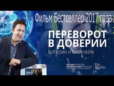 Биткоин (Bitcoin) новый фильм 2017! Переворот в доверии Биткоин и Блокчейн! - YouTube