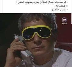 Arabic Memes, Arabic Funny, Funny Arabic Quotes, Funny Picture Jokes, Funny Pictures, Work Jokes, English Jokes, Text Jokes, Funny Relatable Quotes