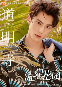 Meteor Garden 2018 Male Lead Dylan Wang is the Breakout Star of Otherwise Mediocre Adaptation Meteor Garden Cast, Meteor Garden 2018, Chengdu, Asian Actors, Korean Actors, F4 Boys Over Flowers, Ulzzang, Chinese Garden, Vegetable Garden Design