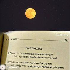 Greek Words, Greek Quotes, Pretty Words, Love Quotes, Poetry, Wisdom, Cards Against Humanity, Let It Be, Moon