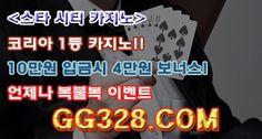 라이브카지노 ☆ GG328.COM ☆ 온라인카지노: 아시안카지노 ☆ GG328.COM ☆ 아시안카지노