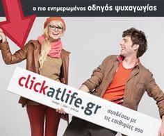 Clickatlife.gr - Συνδέσου με τις επιθυμίες σου