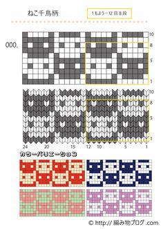 Fair Isle Knitting Patterns, Knitting Charts, Easy Knitting, Knitting Stitches, Crochet Blocks, Crochet Chart, Filet Crochet, Stitch Patterns, Crochet Patterns