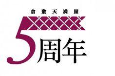 倉敷天満屋5周年ロゴマーク