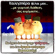 gifs 1 - Page 2 Beautiful Love Pictures, Cute Pictures, Russian Chicken, Amazing Gifs, Mejor Gif, Cartoon Gifs, Happy Birthday Images, Animation, Cool Cats
