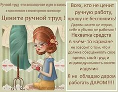 Любовь Крапива Make Business, Reborn Babies, Man Humor, Good Advice, Famous Quotes, Handmade Crafts, Favorite Quotes, Quotations, Family Guy