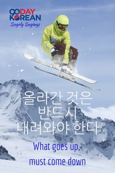 """Repin if you like """"What goes up, must come down""""  Click pin for a fun list of Korean proverbs and sayings ^^"""