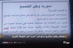 """التزامن مع دخول الهدنة في #سوريا شهرها الثاني ألقت طائرات #الأسد على المناطق المحررة في الغوطة الغربية بـ #ريف_دمشق مناشير ورقية تدعو من خلالها """"القيادة العامة للجيش والقوات المسلحة"""" التابعة لقوات النظام أهالي الغوطة للعودة إلى """"حضن الوطن"""". وطالبت مناشير الأسد أهالي الغوطة الغربية بالانضمام إلى جهود """"المصالحات المحلية"""" كونها ضمانة لعودة الحياة الطبيعية والأمن و""""الحب"""" محملة تدخل """"الغرباء"""" سبب ما حدث في البلاد من تشريد ودمار. #أورينت #سوريا"""