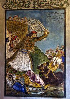 Χατζημιχαήλ Θεόφιλος-Ο Χρήστος Αναγνωσταράς νικά τους τούρκους περί το Βαλτίτσι το 1821