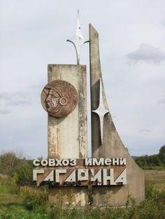 Въездной знак совхоза имени Гагарина, Смоленская область, Гагаринский район