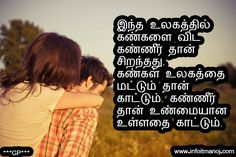 Tamil Kavithaigal, Premium Wordpress Themes, Love Quotes, Lol, Memes, Life, Qoutes Of Love, Quotes Love, Quotes About Love
