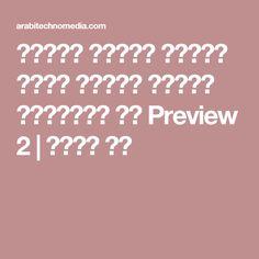 روابط تحميل تحديث نسخة العرض لنظام اندرويد إن Preview 2 | عربي تك