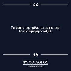 """""""Δε γνώριζα πολλά για εκείνη. Μονάχα τ' όνομά της από λίγες ιστορίες που μου είχε αφηγηθεί η φίλη…"""" #psuxo_logos #ψυχο_λόγος #greekquoteoftheday #ερωτας #ποίηση #greek_quotes #greekquotes #ελληνικαστιχακια #ellinika #greekstatus #αγαπη #στιχακια #στιχάκια #greekposts #stixakia #greekblogger #greekpost #greekquote #greekquotes"""