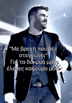 Greek Music, Just Love, My Life, Greeks, Quotes, Wallpapers, Fictional Characters, Random, Heart