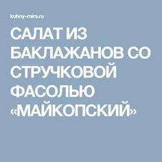 САЛАТ ИЗ БАКЛАЖАНОВ СО СТРУЧКОВОЙ ФАСОЛЬЮ «МАЙКОПСКИЙ»
