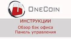 #ONE COIN №1 : One Coin - криптовалюта №1 в мире
