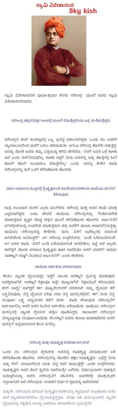 Skykishrain - A Story About Swamy Vivekananda