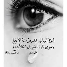 الشوق 2018 خواطر الشوق عبارات الشوق 3dlat Net 24 17 8882 Love In Arabic Healing Scriptures Sisters In Christ
