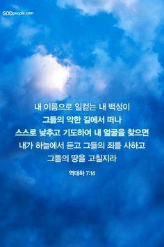 말씀배경화면 Korean Language Learning, Christian Wallpaper, Learning Resources, Word Of God, Christianity, Bible Verses, Poems, Faith, Writing
